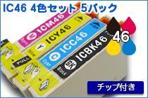 IC46 4色セット 5パック