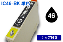 IC46 BK 単色