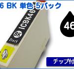 E-IC46-BK-5