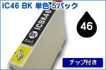 IC46 BK 単色 5パック
