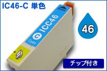IC46 C 単色