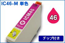 IC46 M 単色