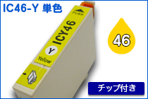 IC46 Y 単色