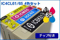 IC4CL6165(4色セット) エプソン[EPSON]互換インクカートリッジ