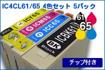 IC4CL6165 4色セット 5パック