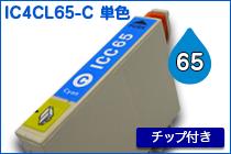 IC4CL65 増量