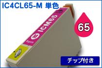 IC4CL65 M 増量