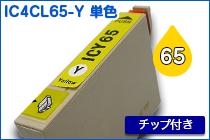 IC4CL65 Y 増量