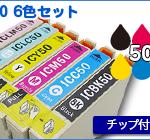 E-IC50-6set-1