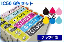 IC6CL50(6色セット) エプソン[EPSON]互換インクカートリッジ