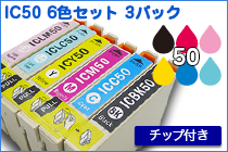 IC6CL50 6色セット 3パック