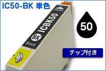ICBK50(ブラック) エプソン[EPSON]互換インクカートリッジ