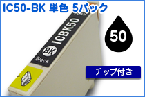 IC6CL50 BK 単色 5本パック