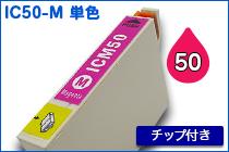 ICM50(マゼンタ) エプソン[EPSON]互換インクカートリッジ