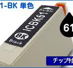 E-IC61-BK-1