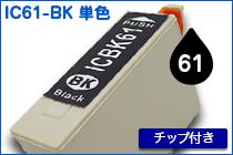 IC61 BK 単色