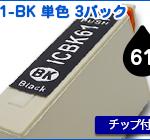 E-IC61-BK-3