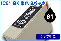 IC61 BK 単色 3パック