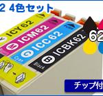 E-IC62-4set-1