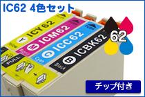 IC62 4色セット