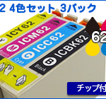 E-IC62-4set-3