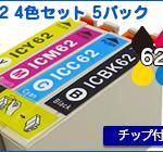 E-IC62-4set-5