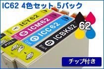 IC62 4色セット 5パック