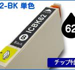 E-IC62-BK-1