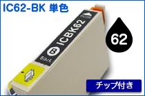 IC62 BK 単色
