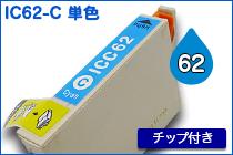 IC62 C 単色