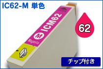 IC62 M 単色