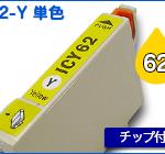 E-IC62-Y-1