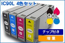 IC4CL90L (Lサイズ4色セット) エプソン[EPSON]互換インクカートリッジ
