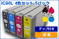 IC90L 4色セット 5パック