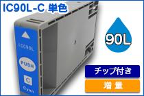 E-IC90L-C-1