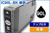 ICBK90L 増量