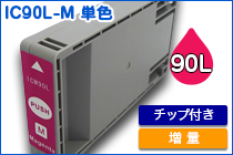 ICM90L 増量