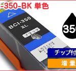 PGI-350XL-BK-1
