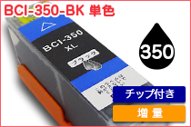 BCI-350XL BK(ブラック) 増量タイプ