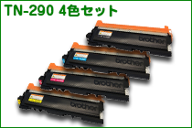 TN-290 4色セット