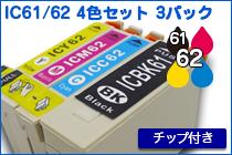 IC61/62 4色セット 3パック