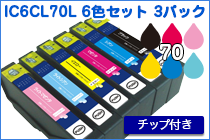 IC70L 6色セット 3パック