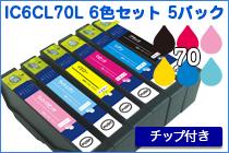 IC70L 6色セット 5パック