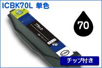 ICBK70L 単色
