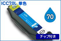 ICC70L 単色