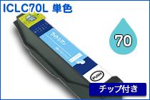 ICCL70L 単色