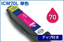 ICM70L 単色