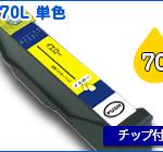 E-IC70L-Y