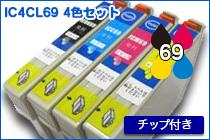 IC4CL69(4色セット) エプソン[EPSON]用互換インクカートリッジ