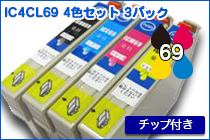 IC4CL69 4色セット 3パック